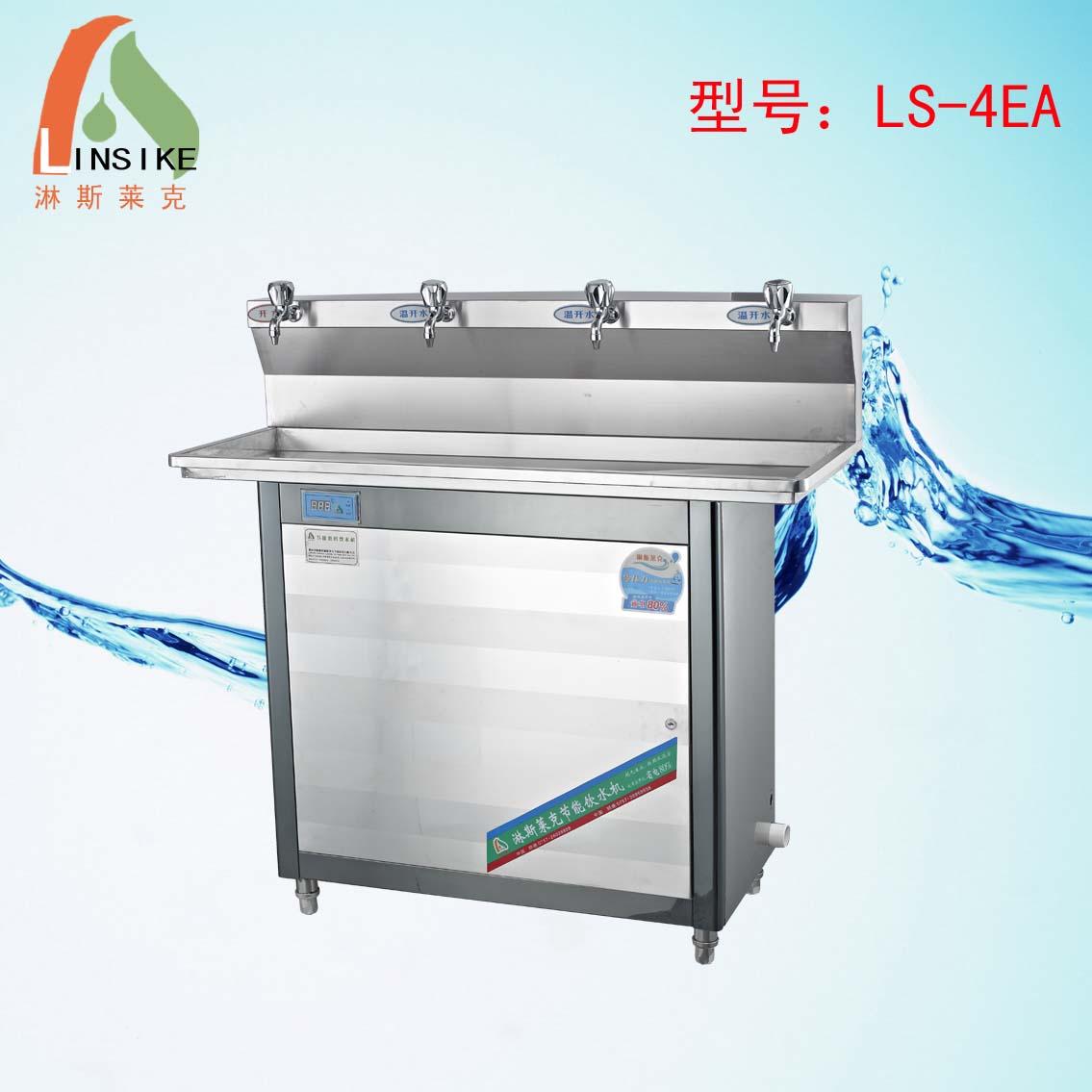 厂家直销淋斯莱克不锈钢节能饮水机LS-4EA