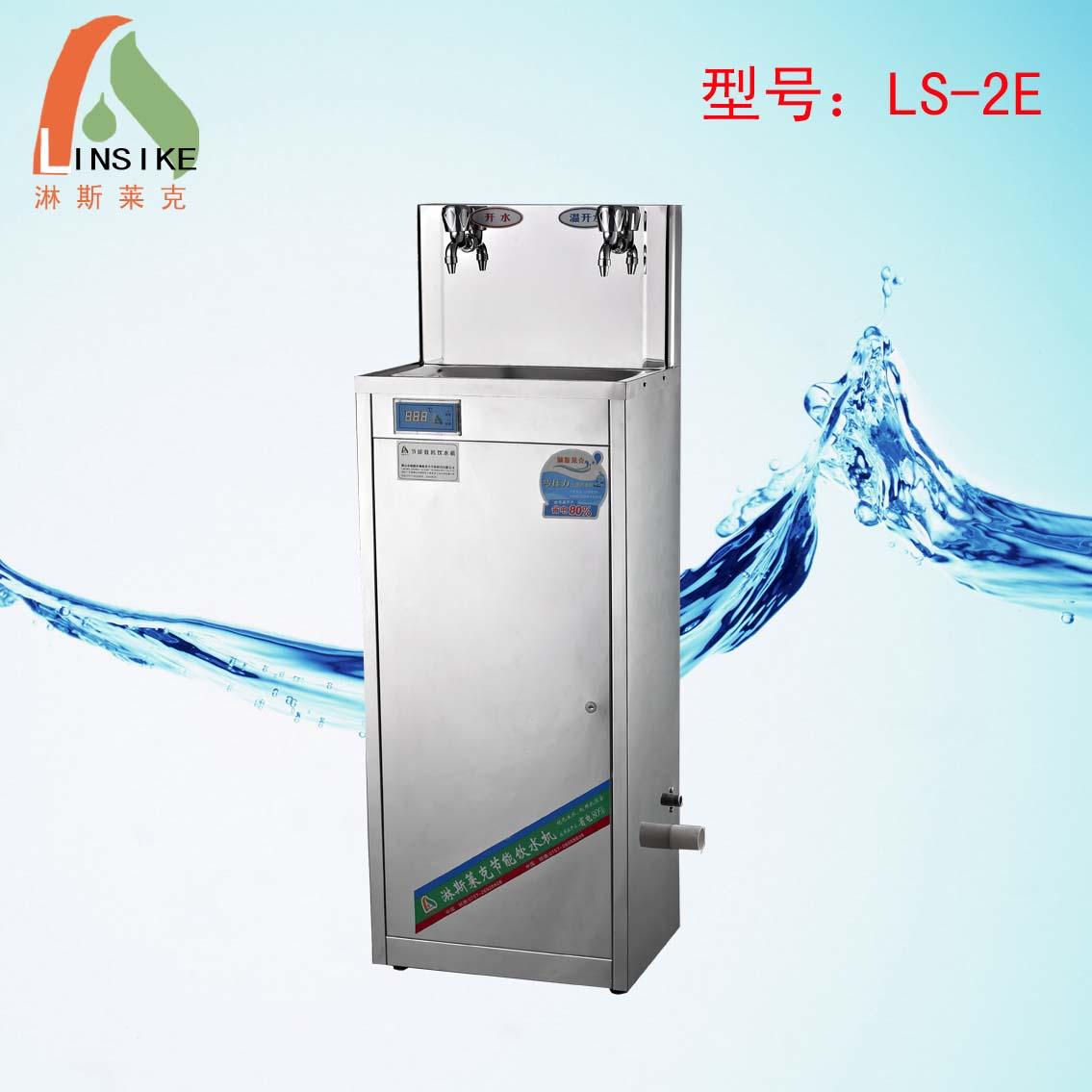 厂家直销淋斯莱克不锈钢节能饮水机LS-2E