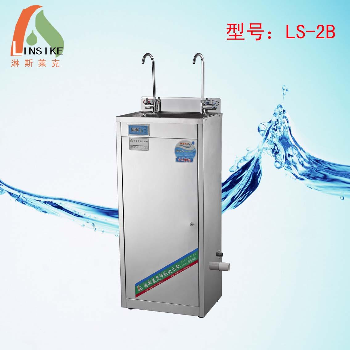 厂家直销淋斯莱克不锈钢冷热节能饮水机LS-2B