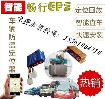 加盟畅行GPS卫星定位器 汽车跟踪器 GPS防盗器回报率200%