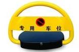 D型遥控车位锁
