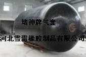 厂家大量供应橡胶封堵气囊