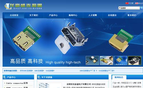 深圳企业网站建设 豪盛电子科技