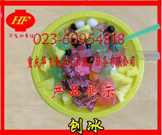 花式刨冰技术培训加盟台湾刨冰开连锁店致富