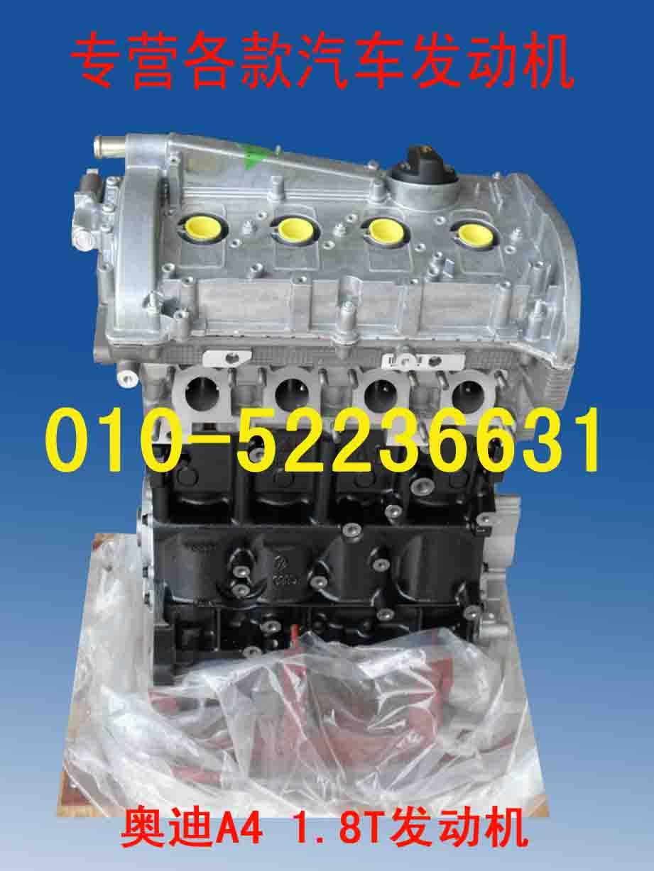 奥迪A4 1.8T发动机