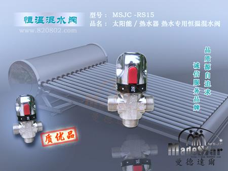 MSJC-RS15 管道热水恒温阀(热水器\热泵\锅炉等适用)