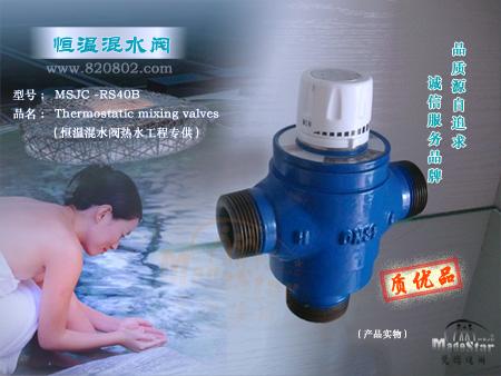 RS40B热水工程混水恒温阀(热水器\热泵机组\锅炉等热水工程适