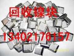 上海回收废镍 废镍回收最新价格