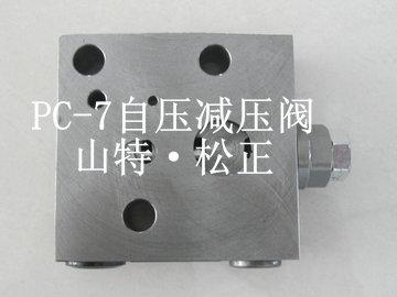 济宁山特松正pc400-7自压减压阀 合分流阀 溢流阀 压力补偿图片
