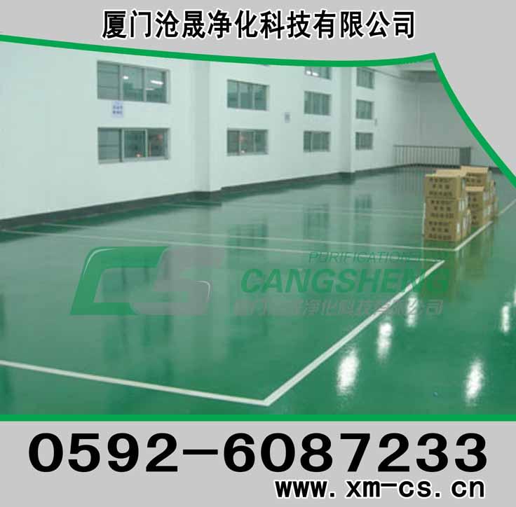 供应防静电地板 环氧自流平地坪 厦门沧晟 泉州漳州