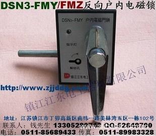 电磁锁,反向电磁锁,户内电磁锁