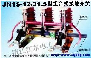 供应JN15-12高压接地开关