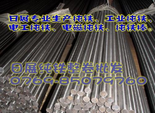 日展专售DT4电工纯铁棒 东莞纯铁厚板 纯铁带
