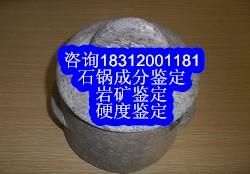 专业铬铁铅矿化验铜矿化验