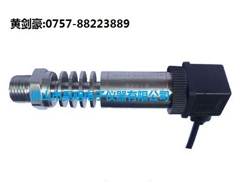 高温气压传感器/管道压力变送器
