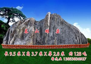 泰山石价格优势看得见商家,泰山奇石质量优等首选