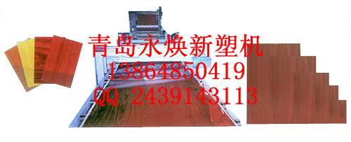 洁具板、冰箱板生产线 13864850419