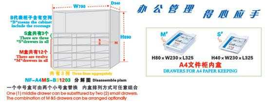 54抽文件柜价格|A4S-354D带门文件柜|经销54个抽屉文件