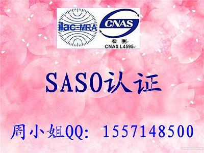 宁波SASO证书办理 金华SASO证书办理 SASO认证费用