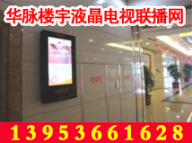 潍坊广告:楼宇液晶电视联播网