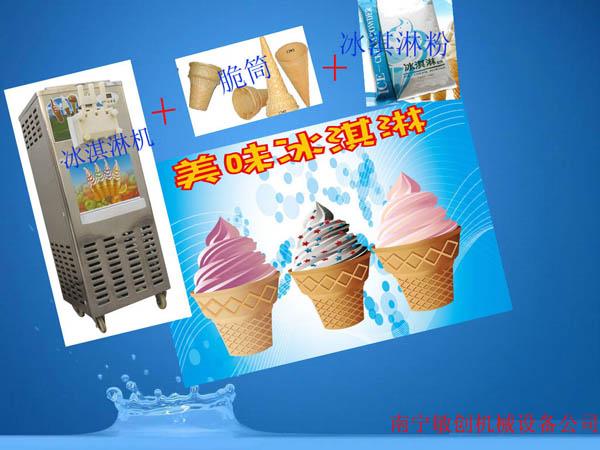 家用冰淇淋机,小型冰激凌机,小型冰淇淋机多少钱,小型冰淇淋机价格