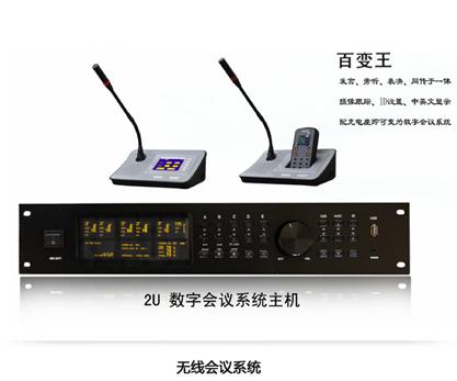 无线数字会议系统