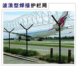 机场护栏网,机场隔离栅,Y型安全防御护网创翔