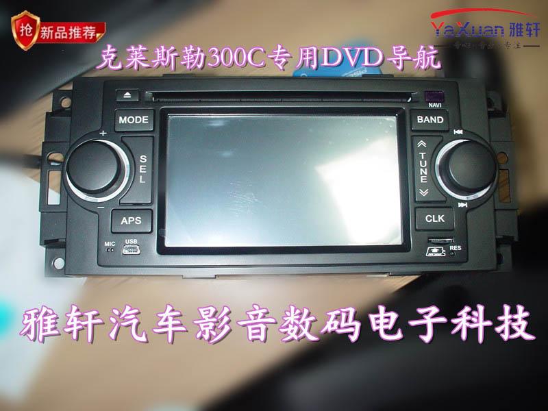 克莱斯勒300C专用DVD导航,北京吉普指南者等安加装车载GPS