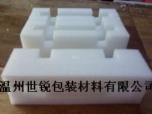 供应温州、乐清、瑞安、平阳、苍南EPE珍珠棉成型、深加工、异形