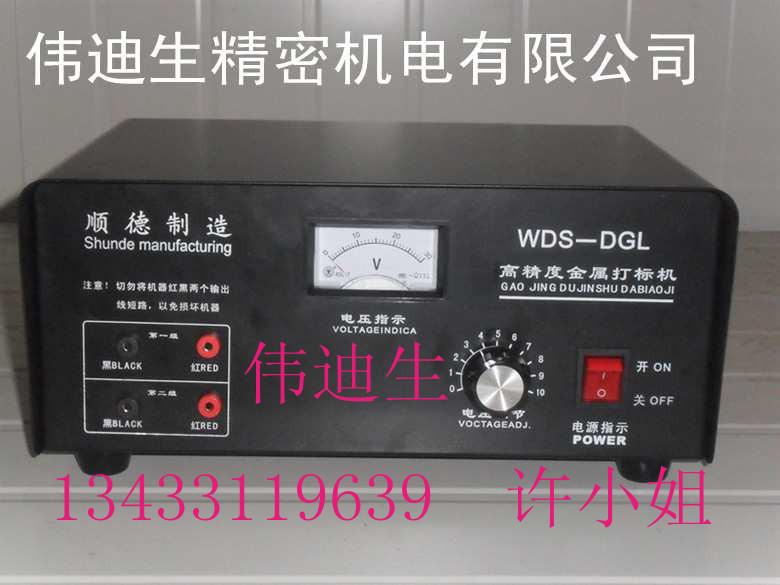 佛山大功率打标机/电化打标机/不锈钢制品打标机