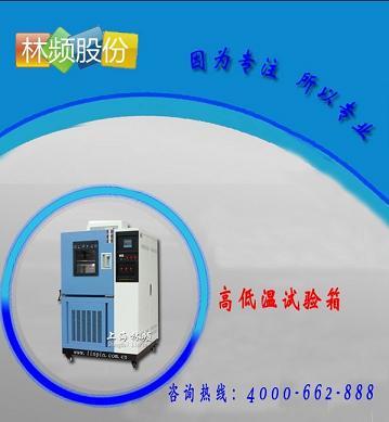 高低温循环试验箱LJ-101C