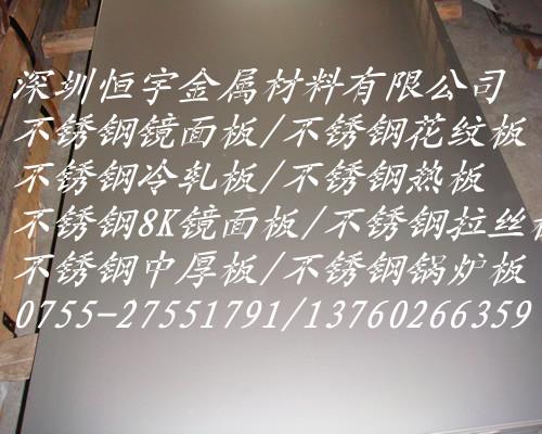 广东直销301不锈钢弹簧板,进口日本