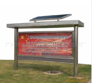 太阳能广告灯箱(厂家直销)