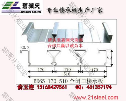 供应BD65-170-510楼承板钢承板闭口式楼承板