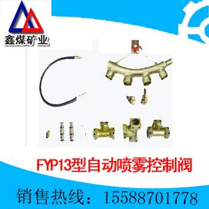 FYP13型自动喷雾控制阀 FYP18自动喷雾控制阀厂家