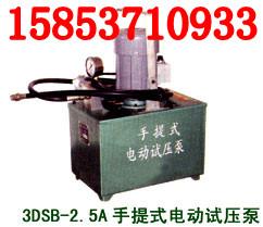 3DSB-2.5手提式电动试压泵的价格