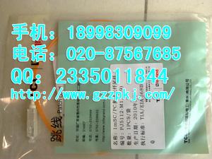 TCL光纤跳线批发/价格