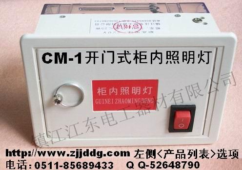CM-1柜内照明灯和ZM-1柜内照明灯长期供应