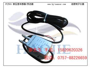 佛山市节能工程用微气压力传感器,正负微气压力变送器,正负气压传感