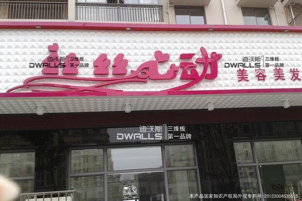 专卖店背景墙 新式立体背景墙 连锁店 服装店背景墙装修材料