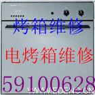 上海维修烤箱 食品烤箱维修