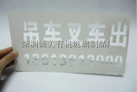 宝安沙井PVC激光雕刻 沙井激光切割加工 诚美镭射切割
