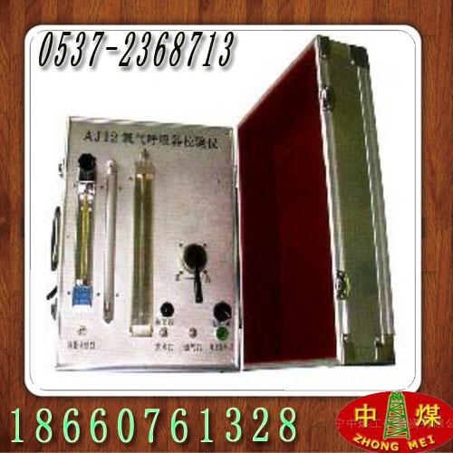 多功能AJ-12呼吸器校验仪  精确测量AJ-12B氧气呼吸检验