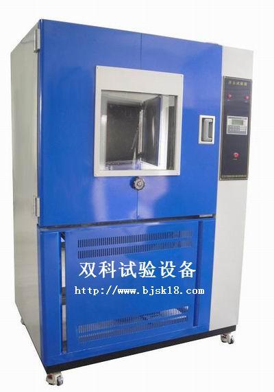 北京沙尘试验箱/天津砂尘试验箱/沈阳沙尘试验箱