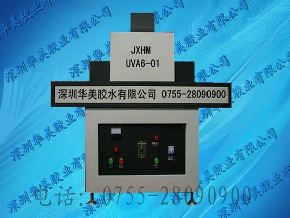 UVA6-011千瓦UV固化机/胶水固化机生产厂家/广东UV机器