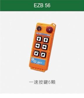 EZB56工业用无线遥控器