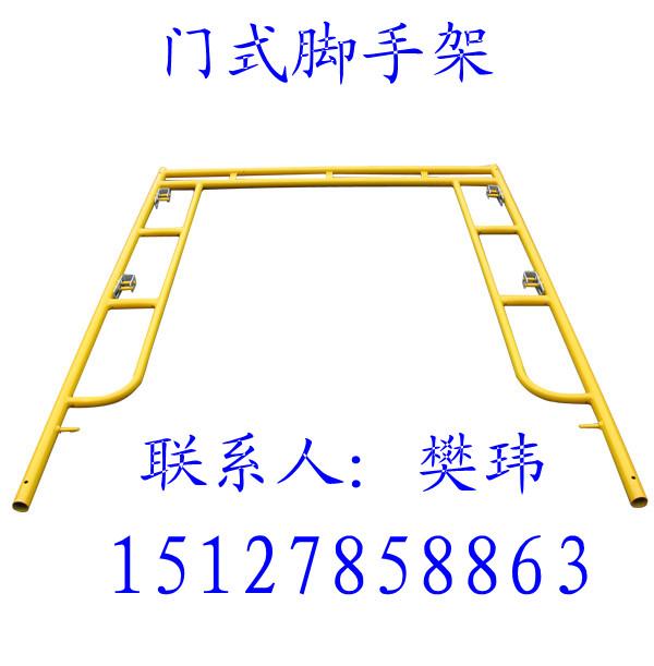 供应脚手架价格-门式梯式各种脚手架生产厂家