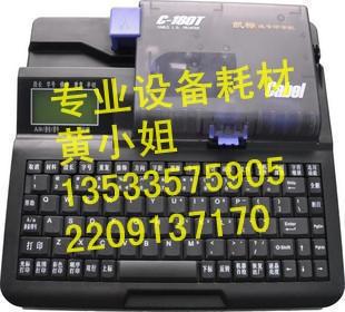 佳能凯标新款线号机打号机C-180T 中文连电脑