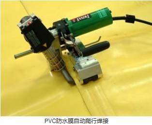 LEISTER爬焊机隧道防渗膜焊接机