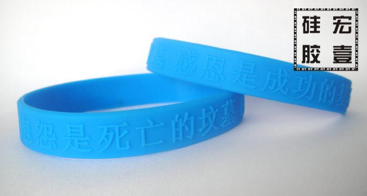 硅胶手环厂家:开平市水口镇宏壹橡胶制品厂网址:产品名称:雕刻手环